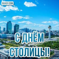 Открытки с днем столицы Казахстана! С днем столицы, Нур-Султан! Поздравления в прозе!