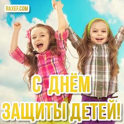 Открытки с Днем защиты детей 1 июня - скачайте бесплатно!