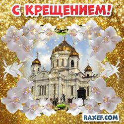 Открытки с крещением! Скачать открытку с крещением! Картинка с храмом Христа Спасителя!