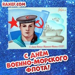Открытки с поздравлением с днём военно-морского флота с символикой Советского Союза! Советские и современные открытки на одной странице!