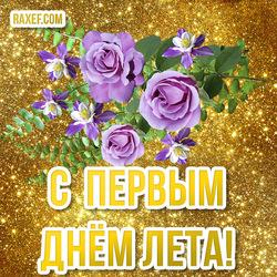 Первый день лета! 1 июня! Картинки! Открытки! Скачать с цветами!