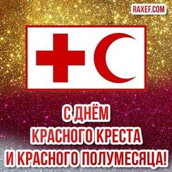 Поздравление с днём Красного Креста и Красного полумесяца! Поздравление, открытка, картинка!