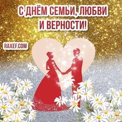 Поздравления на день Петра и Февронии! Поздравления в стихах, прозе, открытках, картинках! 8 июля! С днём семьи, любви и верности! Всем счастья, здоровья и любви!