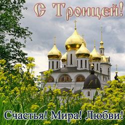 Поздравления с днём Святой Троицы! Картинки и открытки на Духов День! С днём сошествия Святого Духа на апостолов!