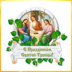 Поздравляем с праздником святой Троицы! Картинки и открытки на Троицу, Пятидесятницу или Духов день можно скачать бесплатно на этой страничке!