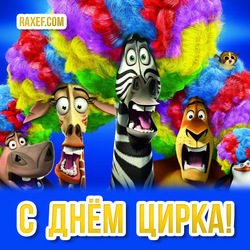 Прикольная открытка на день цирка! 21 апреля! Праздник циркачей! Открытка работникам цирка!
