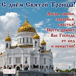 Пятидесятница! Духов день! Троица! Картинки, открытки и поздравления на Троицу (Пятидесятницу или Духов день)!