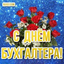 С днём бухгалтера! Картинка с цветами! Цветы! Розы! Бухгалтерше!