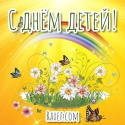 С днём детей! Картинка с радугой! Открытка на 1 июня! Радуга, бабочки, солнце! День детей!