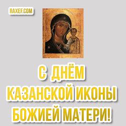 С днём Казанской иконы Божией Матери! Открытка, картинка, поздравление на 4 ноября! Праздник!