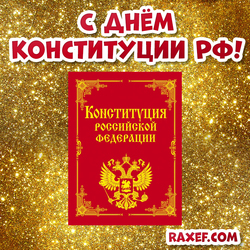 С днём конституции РФ! Открытка! Картинка!