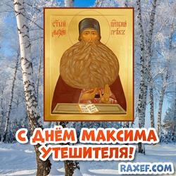 С днем Максима Утешителя! Открытка! Снег! Зима! 3 февраля!