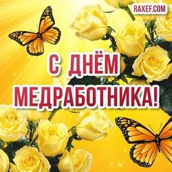 С днём медика, медработника! Открытка, картинка! День медицинского работника! Открытка с жёлтыми розами и с бабочками на ярком фоне!