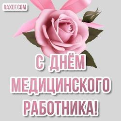 С днём медика! Открытка с розами! Красивая картинка медицинском работнику! Роза!