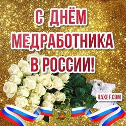 С днём медработника в России! Картинка, открытка с розами белыми и с флагом РФ на золотом фоне!