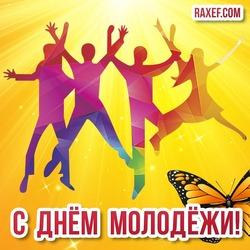 С днём молодёжи! 27 июня! Картинка, открытка! Прикольная открытка с молодёжью!