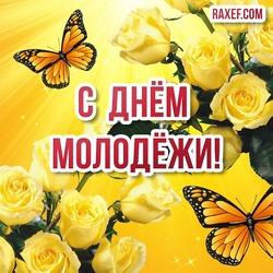 С днём молодёжи России! 27 июня! Открытка и красивая картинка ко дню молодёжи в России с поздравлениями!