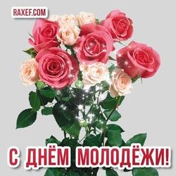 С днём молодёжи! Замечательная открытка к 27 июня на день молодёжи в России!