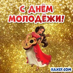 Открытка с днём молодёжи России! Красивая очень картинка!