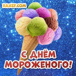 С днём мороженого! Картинка, открытка с мороженкой на блестящем, синем фоне! 10 июня! Всемирный день мороженого!