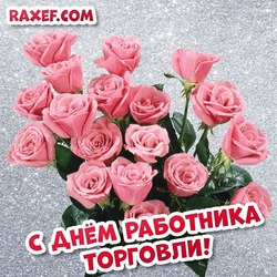 С днём работника торговли! Розовые розы для женщины! Розы на серебряном фоне! Букет цветов даме на день торговли!