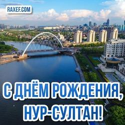 С днём рождения, Нур-Султан! С днём рождения, столица Казахстана! Картинки, открытки и поздравления на день столицы РК! Спасибо за мирное небо! Берегите Родину!
