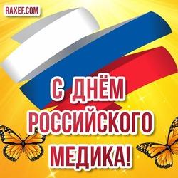 С днём российского медика! Открытки, картинки на день медработника в России! Замечательные поздравления в прозе на день медицинского работника России!