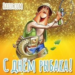 С днём рыбака! Анимационные, живые открытки, гиф, гифы, анимации на день рыбака! Живые, мерцающие, мигающие картинки с рыбками!