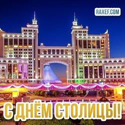 С Днём столицы! Картинки, открытки на день рождения столицы Казахстана! С праздником тебя, Нур-Султан! Наш любимый город!