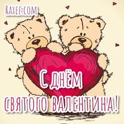 С днём святого Валентина! Стихи и открытки с поздравлениями в прозе! Красивые картинки на 14 февраля с мишками Тедди и сердечками для любимого человека!