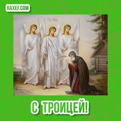 С днём Святой Троицы! Картинки и открытки на Троицу с красивыми пожеланиями своими словами!