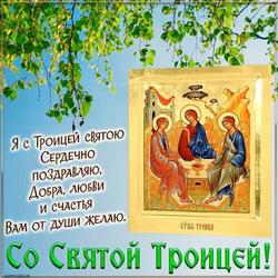 С днем Святой Троицы! Картинки и открытки с поздравлениями на Троицу! Картинка! Открытка!