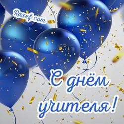 С днём учителя! Красивая открытка! Воздушные шарики синего цвета на блестящем фоне для учителя! 5 октября! День учителя! Открытка!