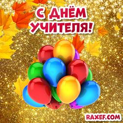 С днём учителя! Открытка, картинка с осенними листьями и воздушными шариками на золотом фоне с блестками!