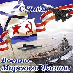 С днём Военно-Морского Флота! Открытки и поздравления для моряков! Красивые поздравительные картинки!