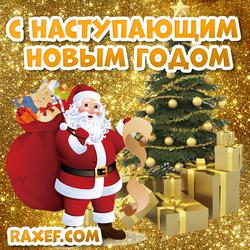 С наступающим новым годом! Скачать картинку, открытку бесплатно!