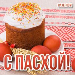 С Пасхой! Открытка с красивым русским куличом, пасхой, яйцами, кращенными в луковой шелухе!