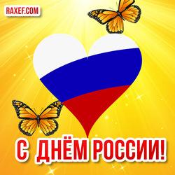 С праздником, с Днём России! Картинки и открытки с поздравлениями на 12 июня россиянам!