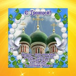 С праздником Святой Троицы! Анимационные картинки, открытки GIF! Живые анимационные картинки gif (гифки).