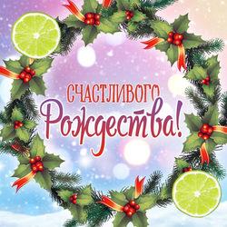 С Рождеством! Открытка! Яркая картинка! Счастливого Рождества! Лайм! Лимон!