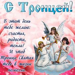 С Великой Троицей всех! Картинки, открытки на Троицу! Поздравления в прозе!
