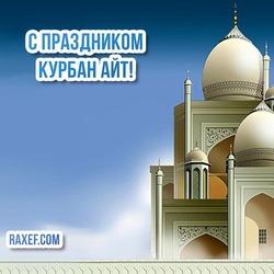 Со священным праздником Курбан-байрам! Курбан Айт! Здоровья и благополучия вашим семьям! Открытки на Курбан Айт можно скачать бесплатно!