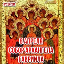 Открытка собор архангела Гавриила!