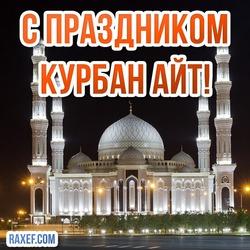 Великий праздник Ислама - Курбан Айт! Поздравления на Курбан Айт и открытки можно скачать бесплатно! Пусть в этот священный праздник в Ваших сердцах будет радость, свет и чистота!