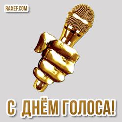 Всемирный день голоса! Голос! Праздник! Золотой микрофон и рука! Золотые рука с микрофоном!