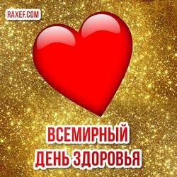 Всемирный день здоровья! Открытка, картинка на золотом фоне с сердцем!