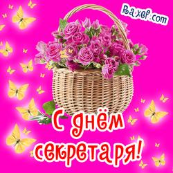 Коллеге женщине с днём секретаря! Поздравления, новые картинки с розами! Открытки нашим замечательным коллегам-секретарям! Открытка с розами! Коллеге - женщине!