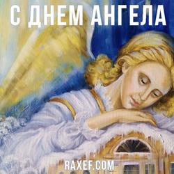 День Ангела: Адриан, Вениамин, Георгий, Иосиф, Николай, Федор, Яков. Открытка. Картинка.