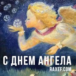 День Ангела: Александр, Григорий, Евгений, Иван, Николай, Степан. Открытка. Картинка.