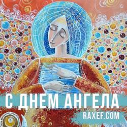 День Ангела: Александр, Василиса, Ефрем, Павел, Петр, Татьяна. Открытка. Картинка.